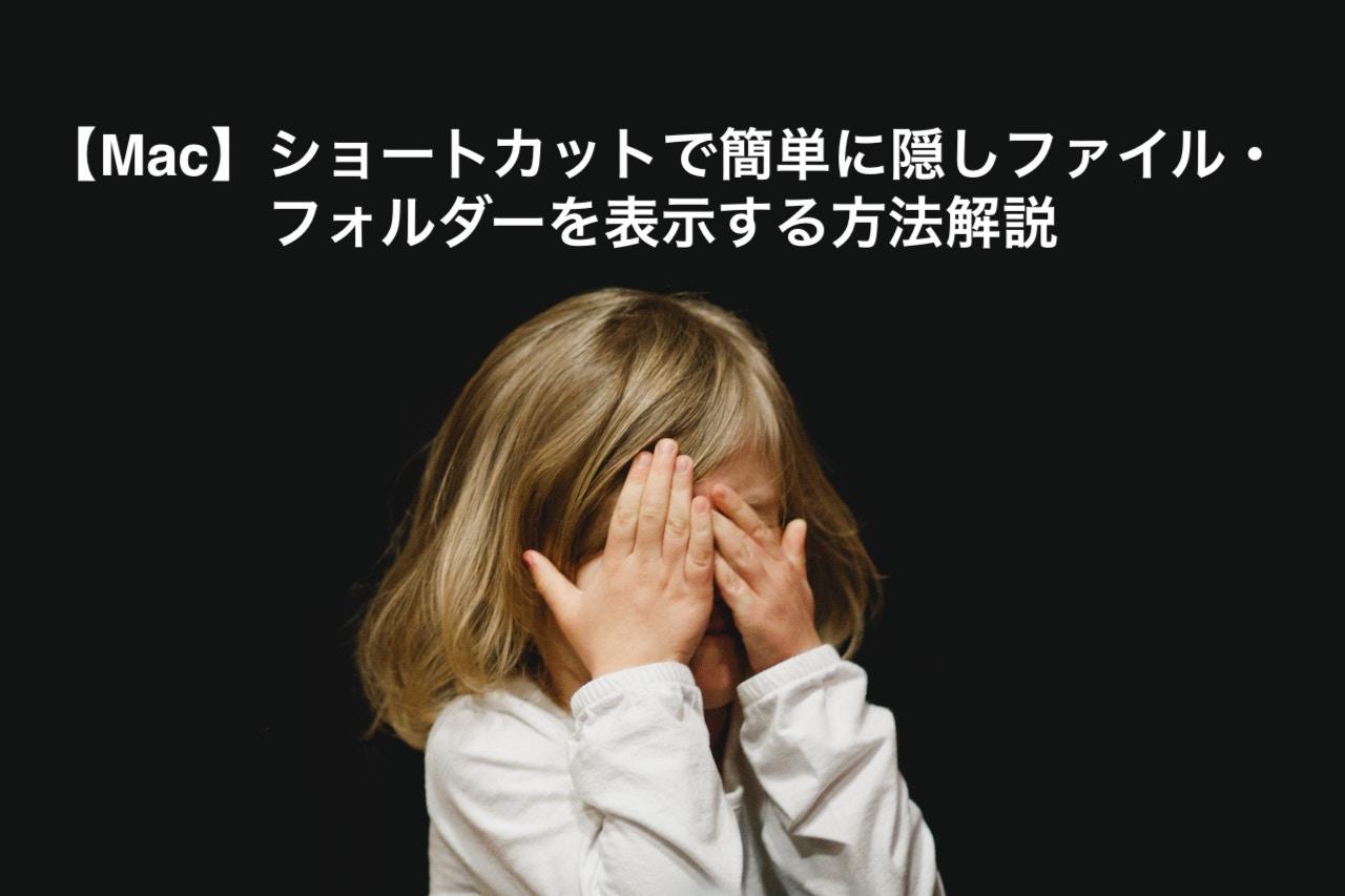 Mac_hide_01