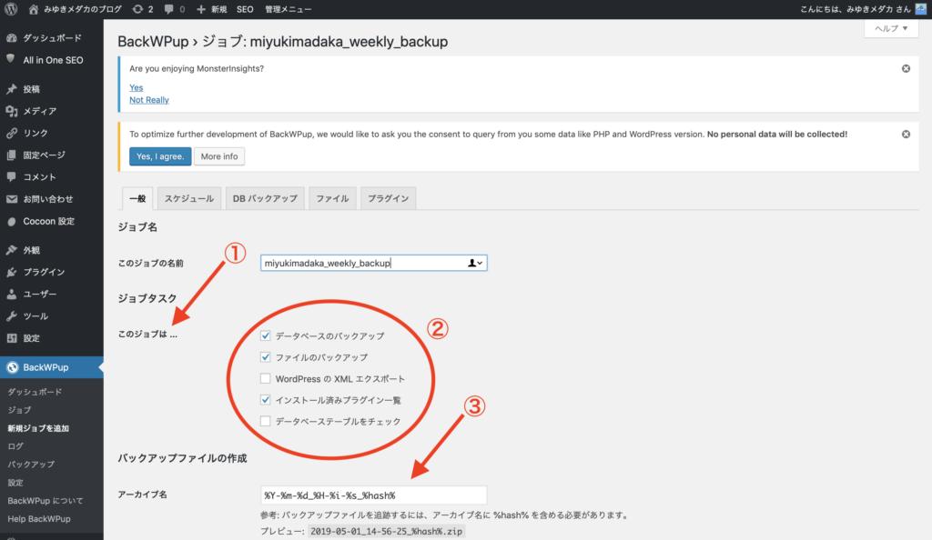WordPress_バックアップ_07RR