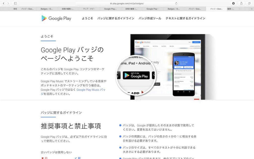 Google_Play_04