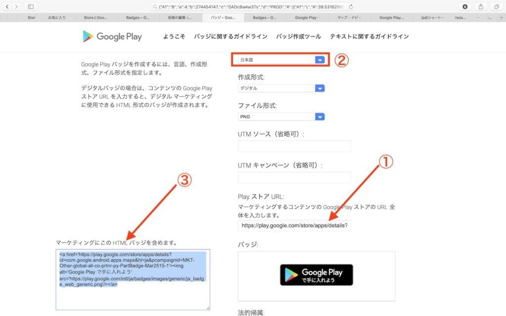 Google_Play_08
