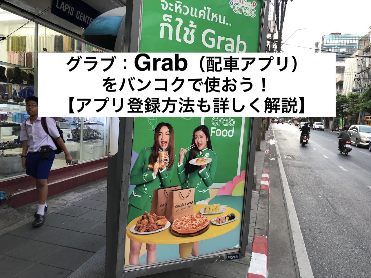 Grab_00R