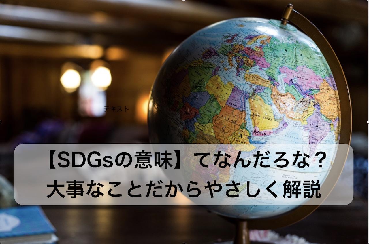 SDGs_00