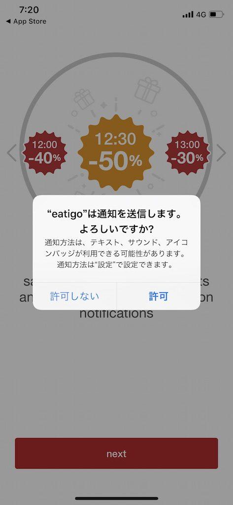 eatigo_03