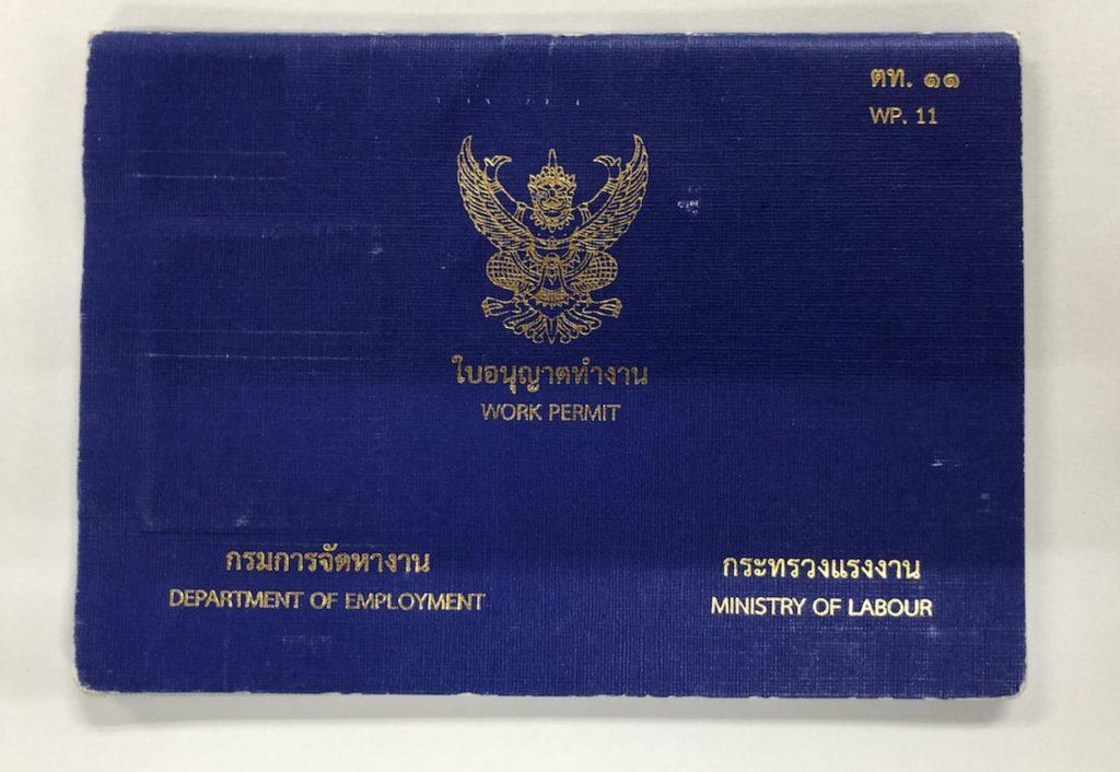 work_permit_00R