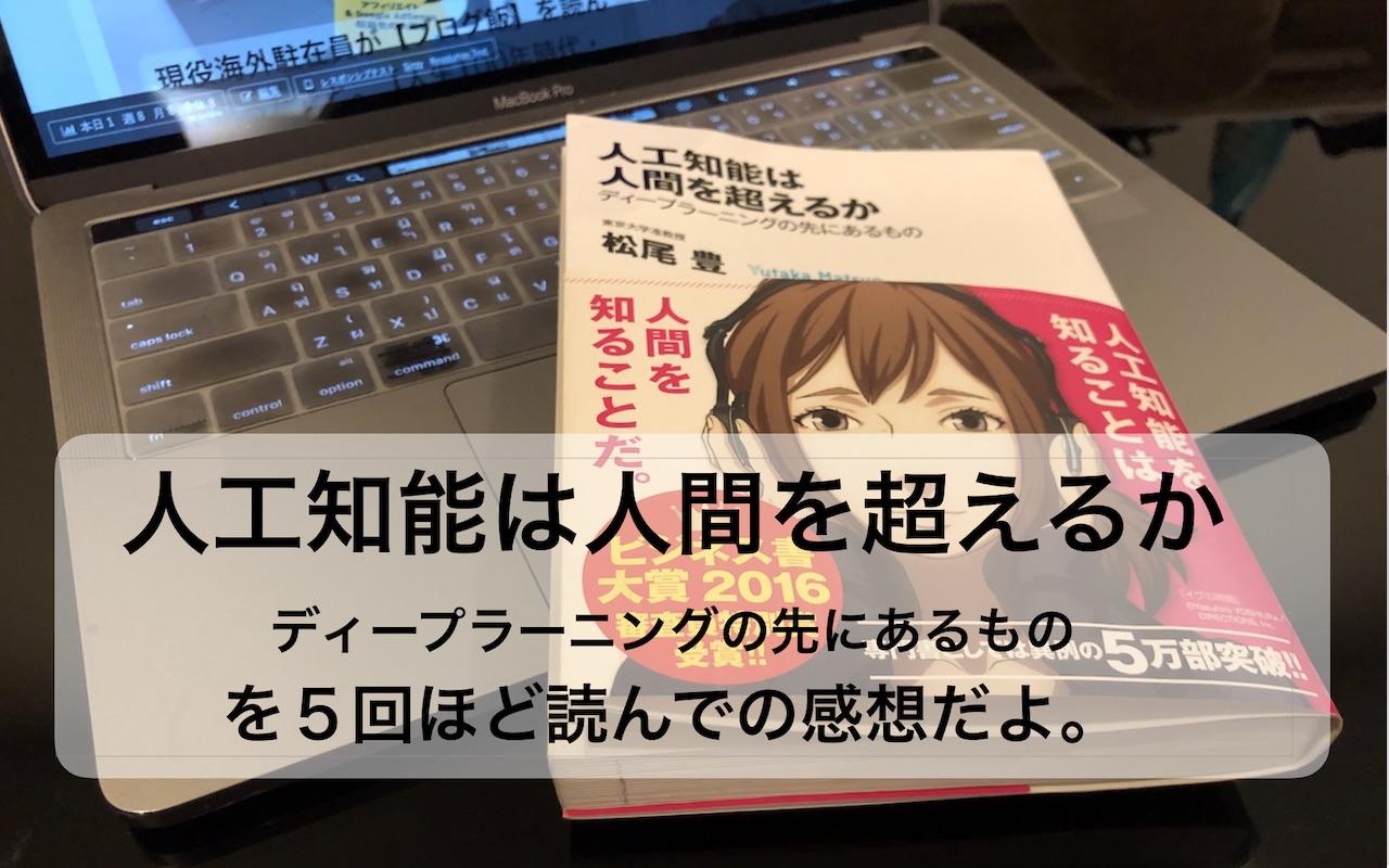AI_Matsuo_00RRRR