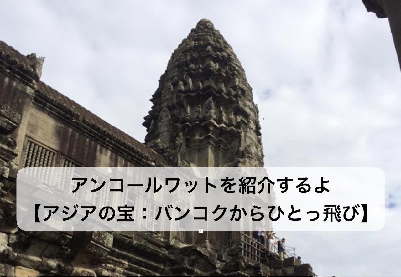 Angkor_Vat_00R