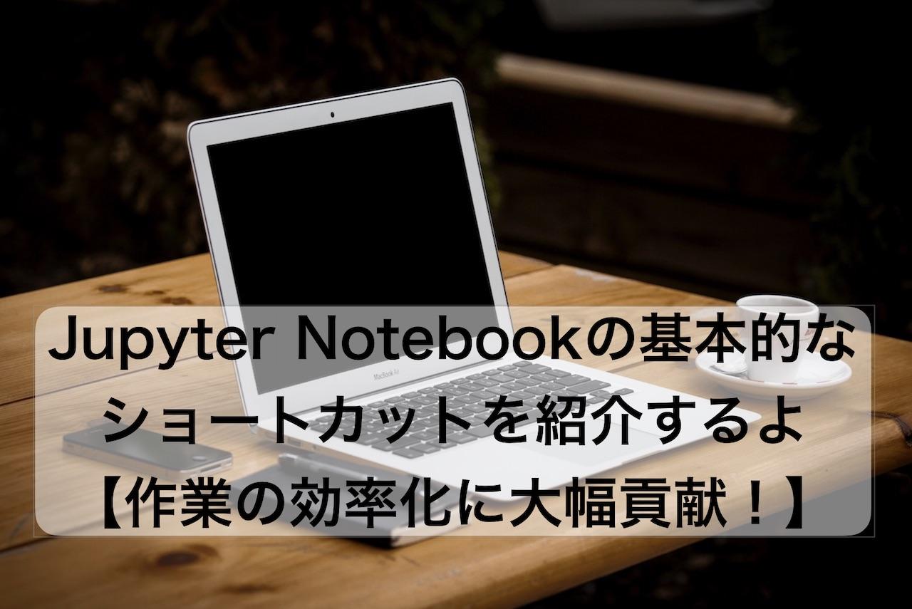 Jupyter_short_00