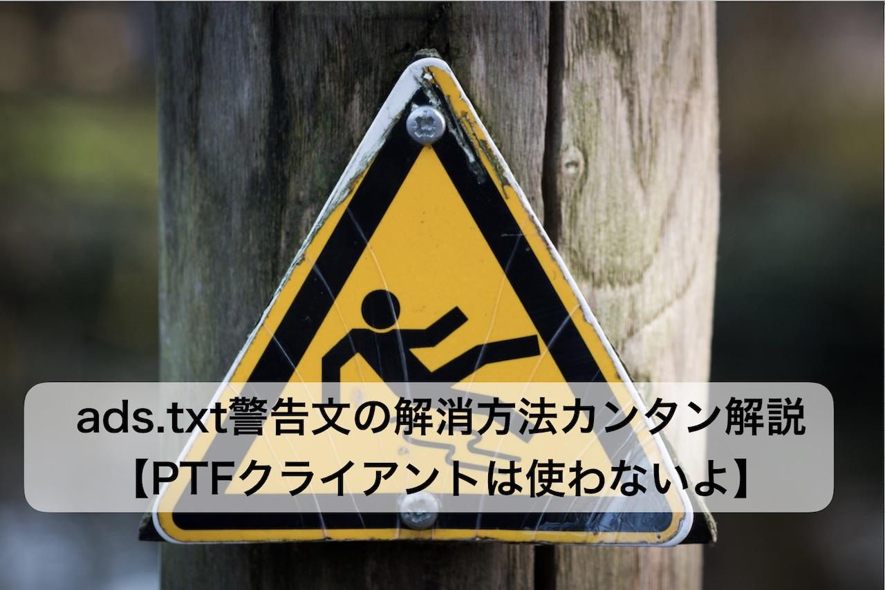 ads_txt_00