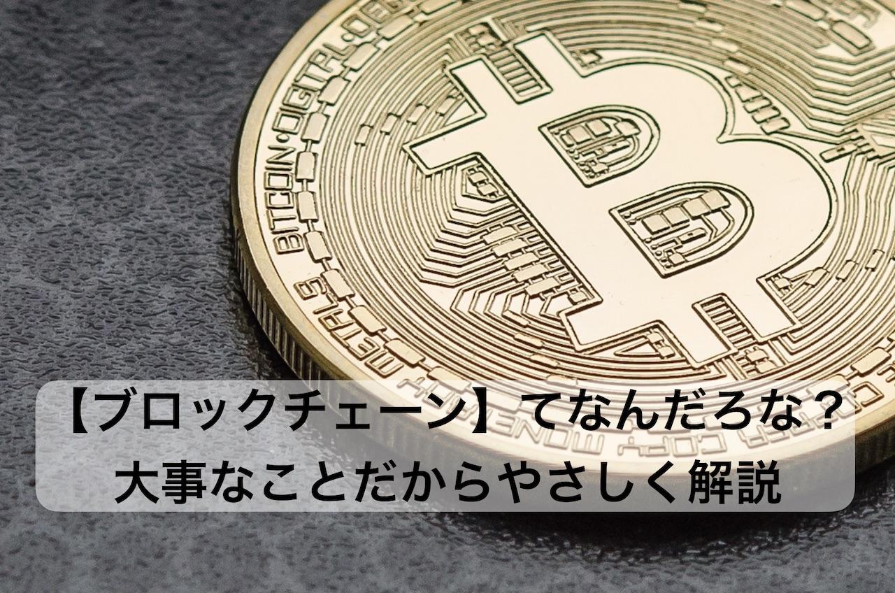 block_chain_00