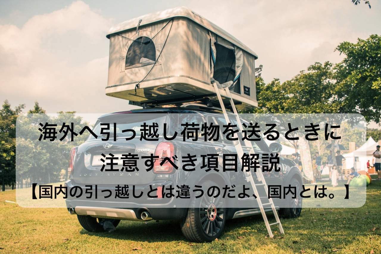 overseas_moving_00RR