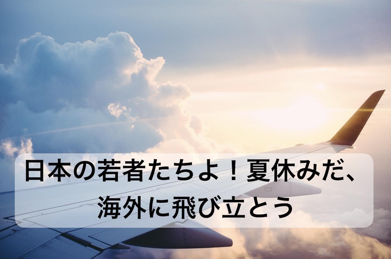 summer_holiday_00