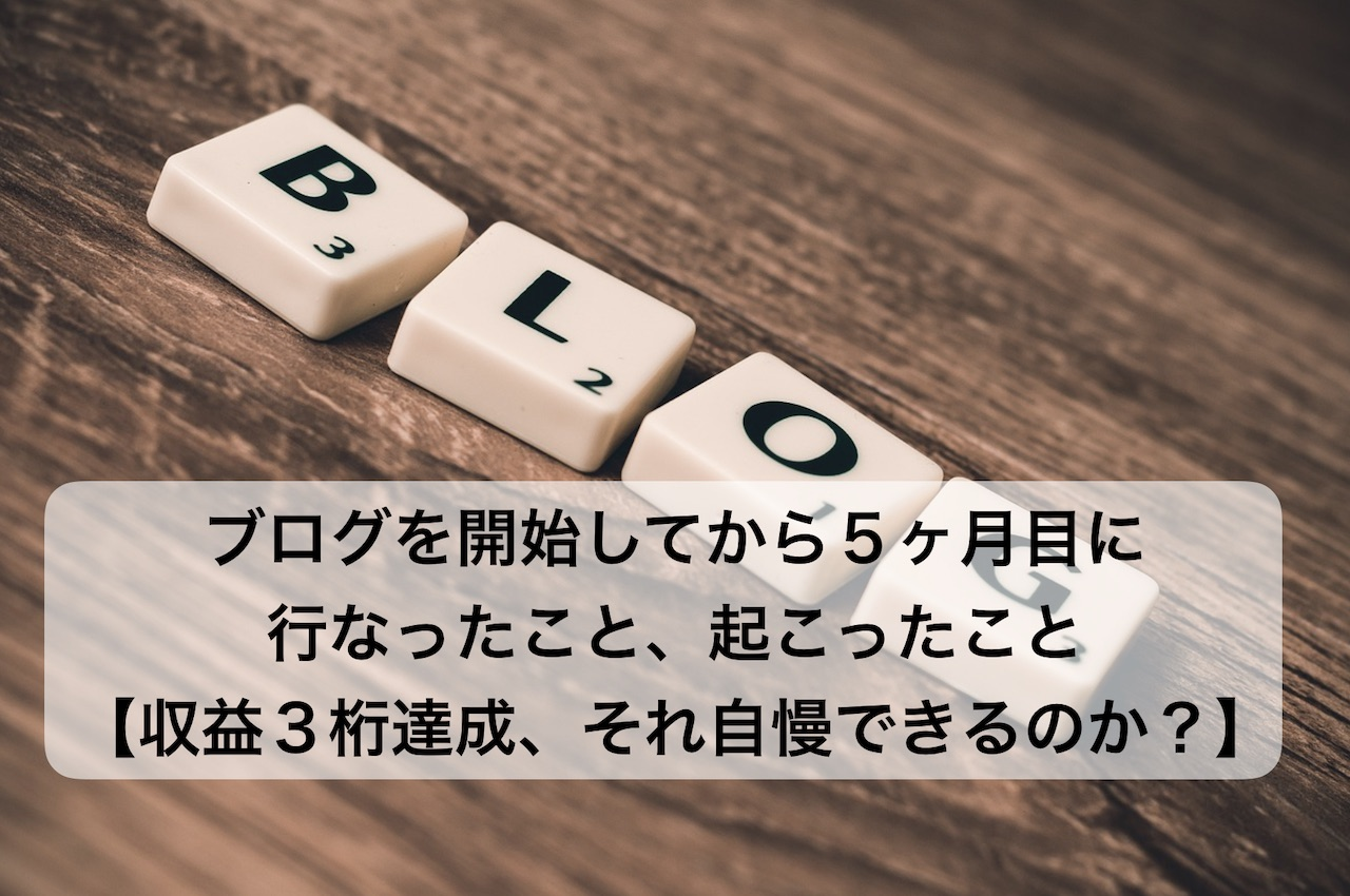 blog_05_00