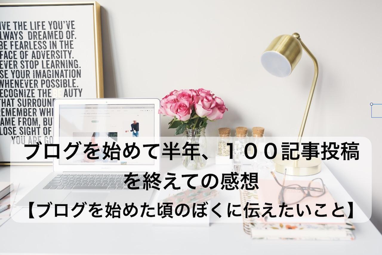 blog_half_year_00