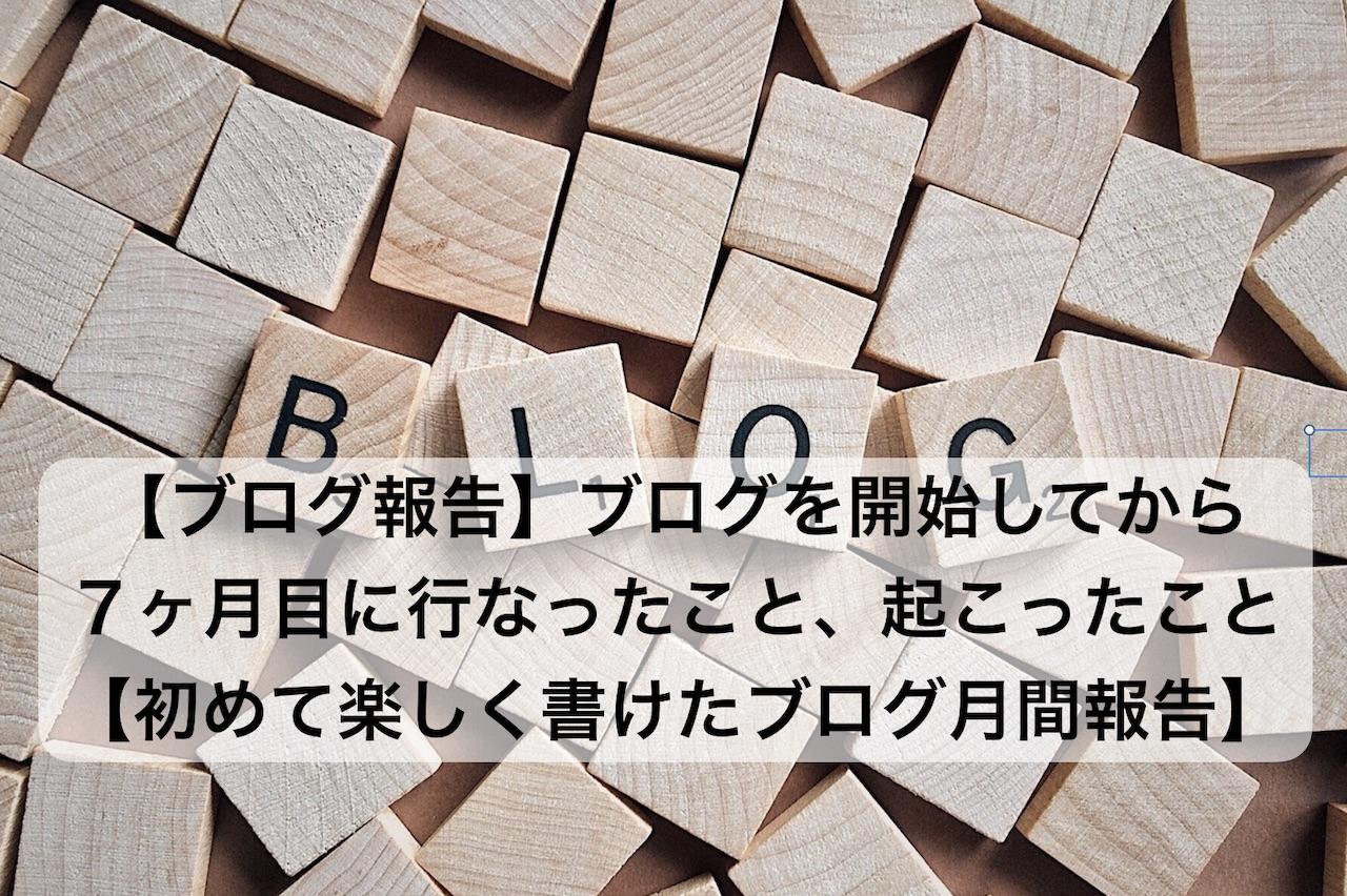 blog_7_00