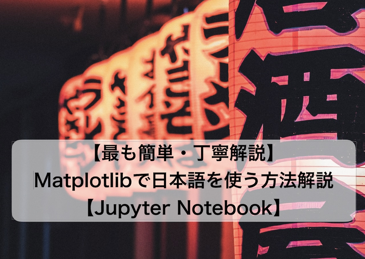 matplotlib-japanese-00