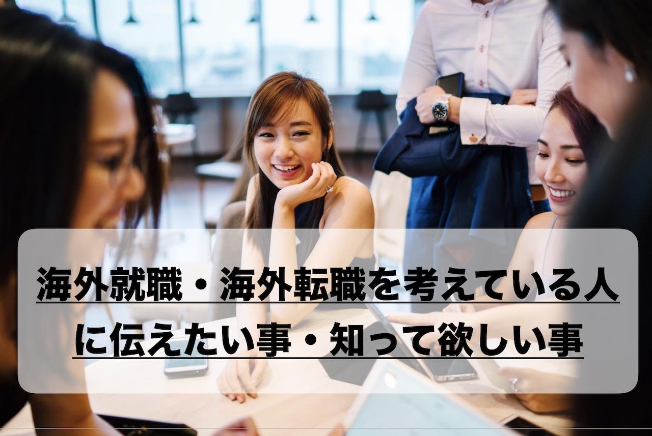 oversea_job_00