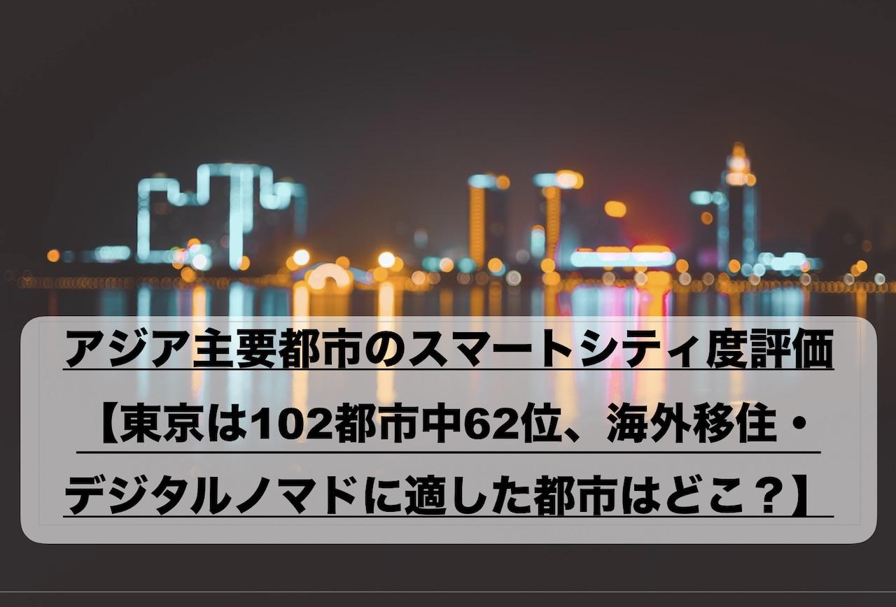 smart_city_00