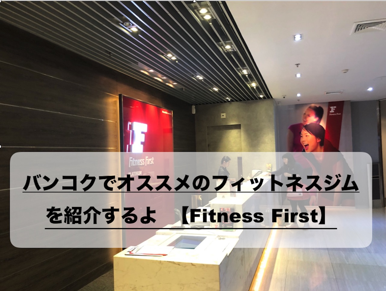 Fitness_first_0000