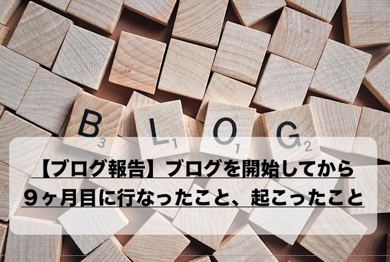 blog_report_09_03