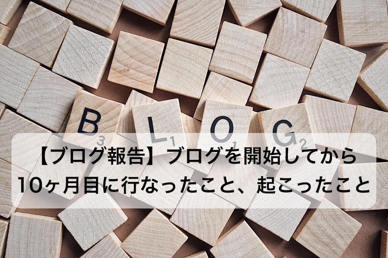 blog_report_10_00