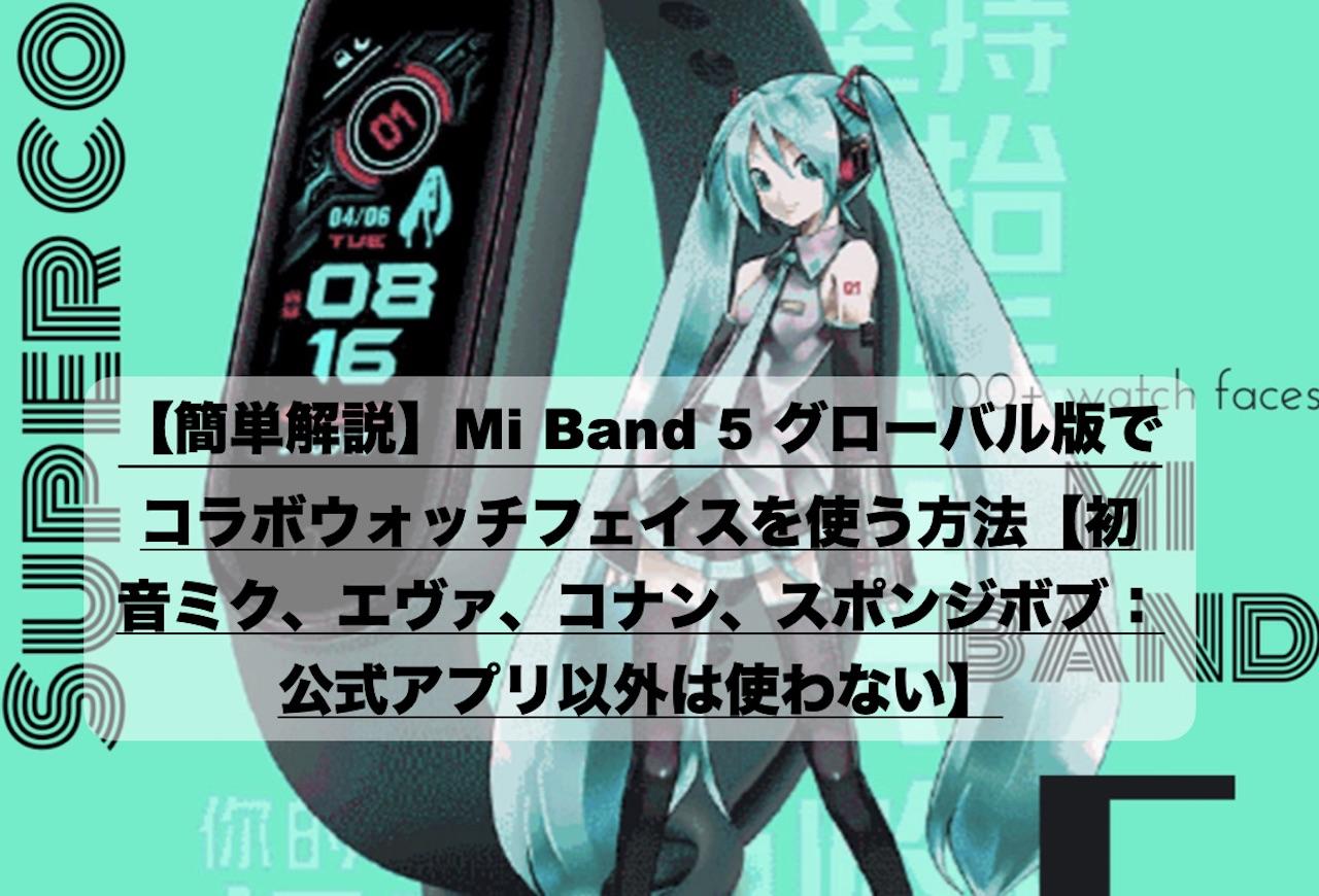 Mi_Band_5_col_00RR